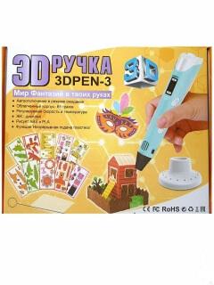 3D РУЧКА 3D PEN-3 ОПТОМ (с адаптером) - НОВИНКА